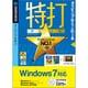 特打 PLUS Windows 7対応版 [Windows]