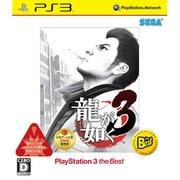 龍が如く3(PLAYSTATION3 the Best) [PS3ソフト]
