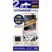 RT-SS74FS1 [WALKMAN (ウォークマン) Sシリーズ専用 本体表面保護フィルム 2枚]