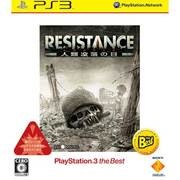 RESISTANCE -人類没落の日- (PLAYSTATION 3 the Best) [PS3ソフト]