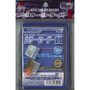 SL42カラーローダー 11ブルー [カードスリーブ]