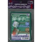 SL45カラーローダー 11グリーン [カードスリーブ]