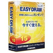 EASY DRAW Ver.15 コンバータPlusパック [EASY DRAW コンバータ付き Windowsソフト]