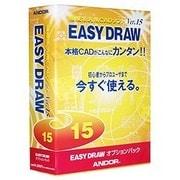 EASY DRAW Ver.15 オプションパック [EASY DRAW コンバータ&EASY DRAW 文字アプリケーション付き Windowsソフト]