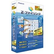 Z-ファイリング [Windows]