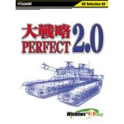 大戦略パーフェクト2.0 価格改定版 [Windows]