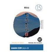 創造素材 日本(15)富士山 [Windows/Mac]