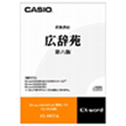 XS-IW01A [EX-Word追加コンテンツ 広辞苑 第六版 CD-ROM版]