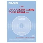 XS-SA08A [三省堂 クラウン仏和辞典/新コンサイス和仏辞典 (ネイティブ音声収録) CD-ROM版]