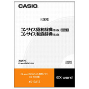 XS-SA13A [XS-SA13 [コンサイス露和辞典[第5版]/コンサイス和露辞典[第3版] CD-ROM版]]