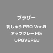 刺しゅうPRO Ver.8 アップグレード版 UPGVER8J [Windows]