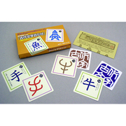 古代文字合わせ 漢字の成り立ち [おもちゃ]