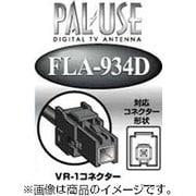 FLA-934D [ワンセグ/フルセグ対応高性能地上デジタルTVアンテナ]