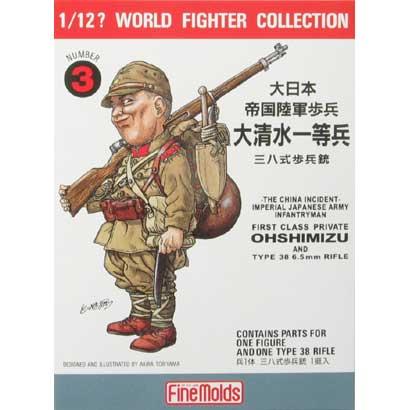 1/12 FT3 大日本帝国陸軍歩兵 [1/12 ワールドファイターコレクション]