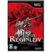 斬撃のREGINLEIV(レギンレイヴ) [Wiiソフト]