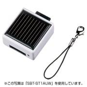 SBT-ST1FSW [ストラップソーラーチャージャー(FOMA/SoftBank用 ホワイト)]