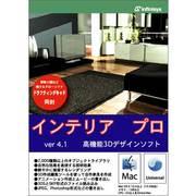 インテリアプロ 4.1 [Mac]