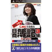 本気で学ぶ LECで合格る 日商簿記3級 ポータブル [PSPソフト]