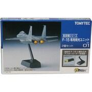 OP01 F-15専用発光ユニット 2個セット [1/144 技MIX パワーアップパーツ]