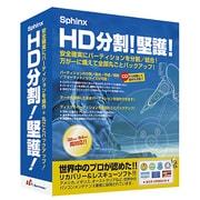 Sphinx HD分割!堅護! [Windows]