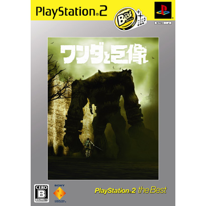 ワンダと巨像 Playstation2 the Best [PS2ソフト]