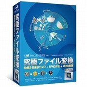 究極ファイル変換! 動画&音楽&Web動画+DVD作成 [Win]