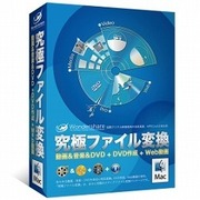 究極ファイル変換! 動画&音楽&Web動画+DVD作成 [Mac]