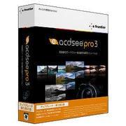 ACDSee Pro 3 アップグレード/乗り換え版 [Windowsソフト]