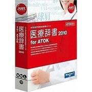 医療辞書2010 for ATOK 通常版 [Windowsソフト]