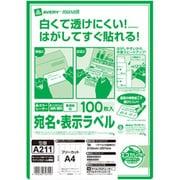 A211 [カラーレーザー・インクジェット対応 宛名・表示ラベルA4フリー 100枚パック(A21)]