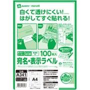 A341 [カラーレーザー・インクジェット対応 宛名・表示ラベルA4 12面 100枚パック(A34)]