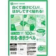 A421 [カラーレーザー・インクジェット対応 宛名・表示ラベルA4 21面 100枚パック(A42)]