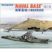 1/700 SW09 海軍基地
