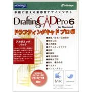 DRAFTINGCAD PRO 6 for Macintosh アカデミックパック [Mac]