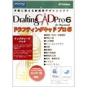 DRAFTINGCAD PRO 6 for Macintosh アップグレードパック [Mac]