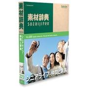 素材辞典 Vol.223<シニアライフ-仲間と家族編> [Windows/Mac]