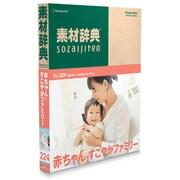 素材辞典 Vol.224<赤ちゃん-すこやかファミリー編> [Windows/Mac]