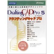 ドラフティングキャド プロ 5.0.6b for Windows [Windows]