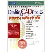 ドラフティングキャド プロ 5.0.6b for Windows アカデミックパック [Windows]