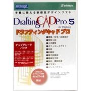 ドラフティングキャド プロ 5.0.6b for Windows アップグレードパック [Windows]