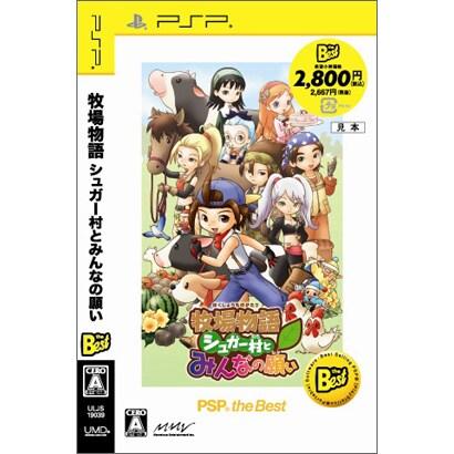 牧場物語 シュガー村とみんなの願い (PSP the Best) [PSPソフト]