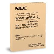 SpectraView II [カラーキャリブレーションソフトウェア]