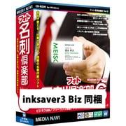 フォト名刺倶楽部Ver.6 inksaver3Biz同梱ビジネスパック [Windowsソフト]