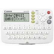 IDP-610C [日本語・中国語(ピンイン)・英語検索対応 電子辞書 シンプルタイプ]