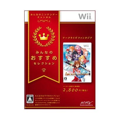 みんなのおすすめセレクション アークライズ ファンタジア [Wiiソフト]