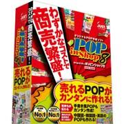 ラベルマイティ POP in Shop8 通常版 [Windowsソフト]