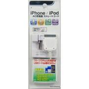 RB9AB12 [AC充電器 スタンダードタイプ iPhone3G/3GS・iPod・iPhone4対応 ストレートコード ホワイト]