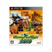 Winning Post World 2010(ウイニングポストワールド) [PS3ソフト]