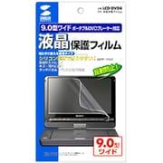 LCD-DVD4 [9.0型ワイド ポータブルDVDプレーヤー用 液晶保護フィルム]