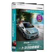 Shade アンロックデータ集 -自動車データ トヨタ自動車編- [Windows/Mac]
